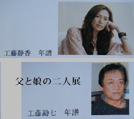 160124_工藤静香の家族
